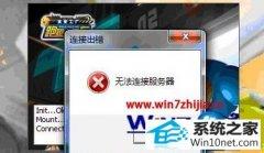 winxp系统跑跑卡丁车无法连接服务器的设置方法
