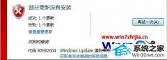 winxp系统安装kb3038314补丁更新失败提示错误80092004的修复办法