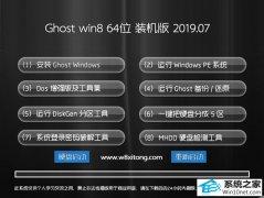 番茄花园Ghost Win8.1 64位 装机版 V2019.07