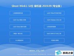 番茄花园Ghost Win8.1 32位专业版 v2019.09