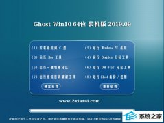 番茄花园 GHOST WIN10 1809精简版 64位 V2019.09