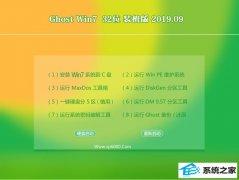 番茄花园 Win7 32位旗舰版系统[最优装机版]ISO镜像 V2019.09