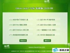 番茄花园 Ghost_win7_X64官方修正版V2019.09
