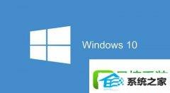 技术员解决win8系统windows安全中心服务启动不了的办法
