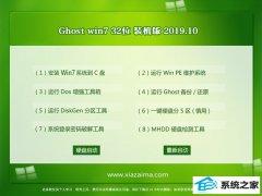 番茄花园 Win7 优化国庆版64位 2019.10