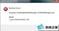 技术员操作win10系统出现runtime error R6025错误的步骤