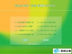 番茄花园 Ghost Win7 32位 万能装机版 2019.12