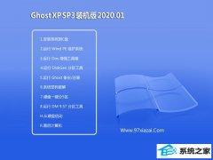 番茄花园 Windows xp 2020.01 娱乐装机版