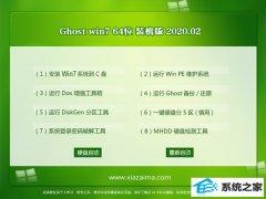 番茄花园 Windows7 v2020.02 64位 最新装机版