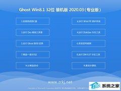 番茄花园 Ghost W8.1 32位 企业装机版 v2020.03