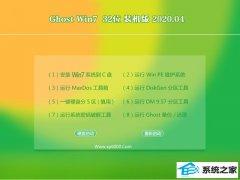 番茄花园 Windows7 32位 推荐装机版 v2020.04