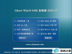 番茄花园Ghost Win10 64位 快速装机版 2020.07