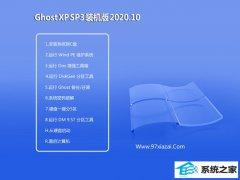 番茄花园WinXP 极速装机版 2020.10